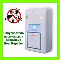 Электронный отпугиватель насекомых и грызунов Pest Repeller (Пест Репеллер), устройство для отпугивания!Опт
