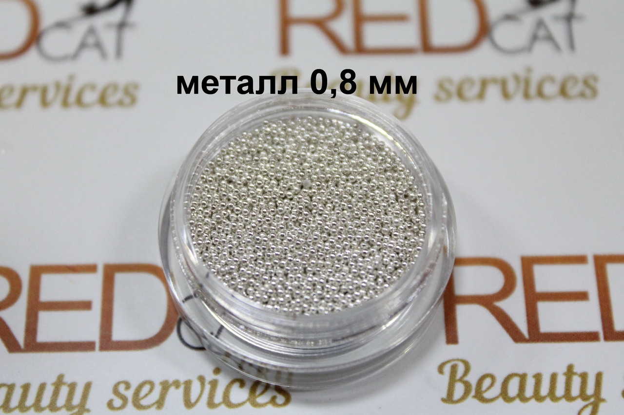 Бульенки 0,8 мм серебро