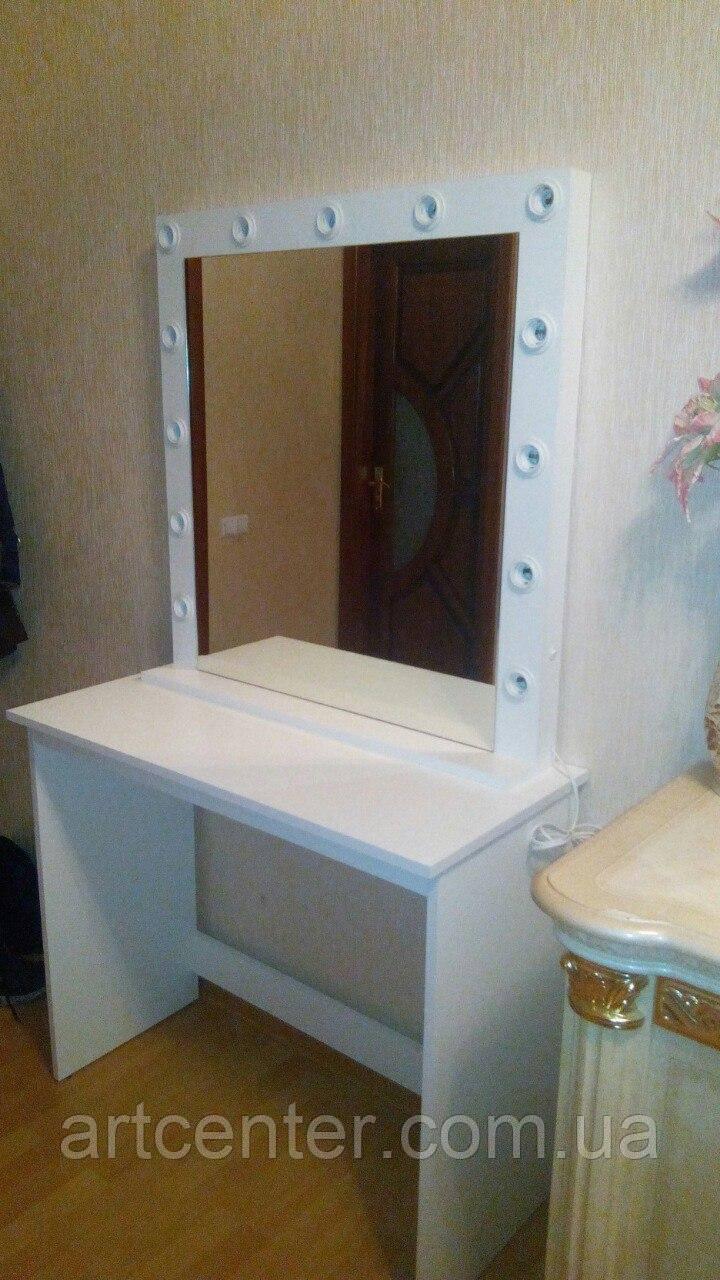 Столик туалетний, стіл для візажиста, гримерный столик