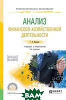 Шадрина Г.В. Анализ финансово-хозяйственной деятельности. Учебник и практикум для СПО