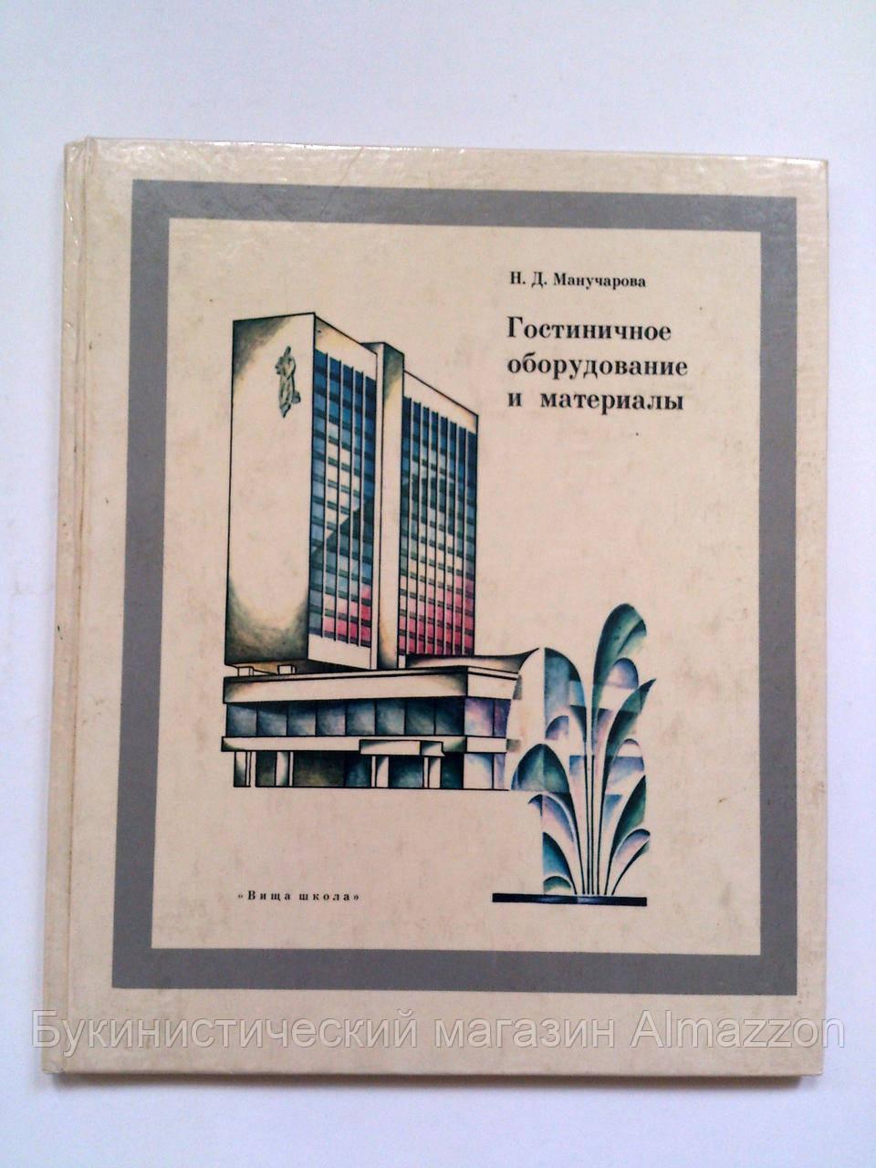 """Манучарова Н. """"Гостиничное оборудование и материалы"""""""