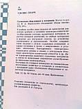 """Манучарова Н. """"Гостиничное оборудование и материалы"""", фото 3"""