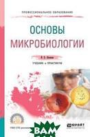 Леонова И.Б. Основы микробиологии. Учебник и практикум для СПО