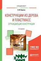 Вдовин В.М. Конструкции из дерева и пластмасс. Ограждающие конструкции. Учебное пособие для вузов