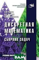 А. И. Гусева, В. С. Киреев, А. Н. Тихомирова Дискретная математика. Сборник задач. Учебник
