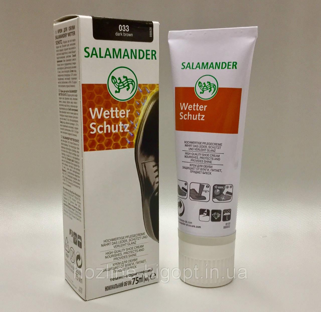 SALAMANDER крем для обуви 75мл ТЕМНО-КОРИЧНЕВЫЙ 0113/012