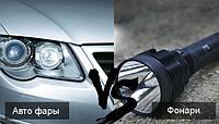 Дальнобойные светодиодные фонари против автомобильных фар!