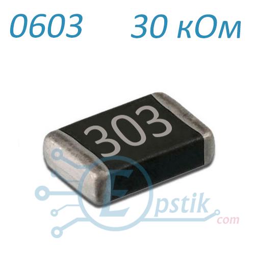 Резистор 30 кОм ( 303 ), 0603, ± 5% SMD