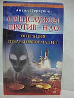 Спецслужбы против НЛО. Операция по дезинформации