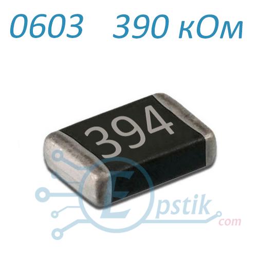 Резистор 390 кОм ( 394 ), 0603, ± 5% SMD