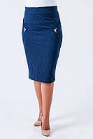 Красивая женская трикотажная юбка синяя