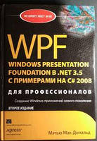 Книга WPF. Windows Presentation Foundation в .NET 3.5 с примерами на C# 2008 для профессионалов