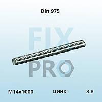 Шпилька резьбовая DIN 975 M14x1000 8.8 оцинковка
