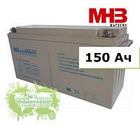 Аккумулятор MHB гелевый 150Ач 12В, GEL, - MNG150-12 (для автономных солнечных электростанций)