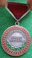 Монголия Трудовая медаль №19.270 серебро А194