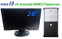 "Монитор 20"" + Компьютер i3(4 потока!) Intel s1155"