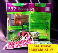 Натуральный препарат для похудения на основе кактуса P57 ХудияP57 Hoodia
