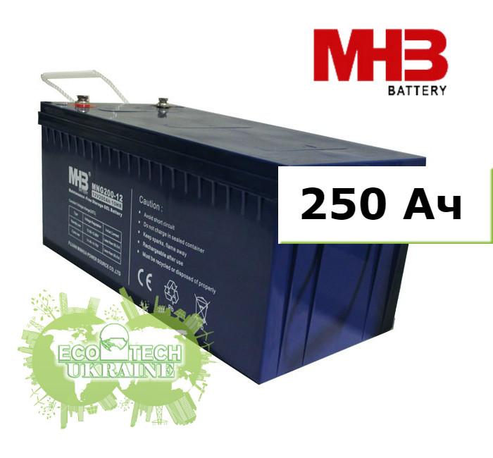 Аккумулятор MHB гелевый 250Ач 12В, GEL, модель-MNG250-12 (для автономных солнечных электростанций)