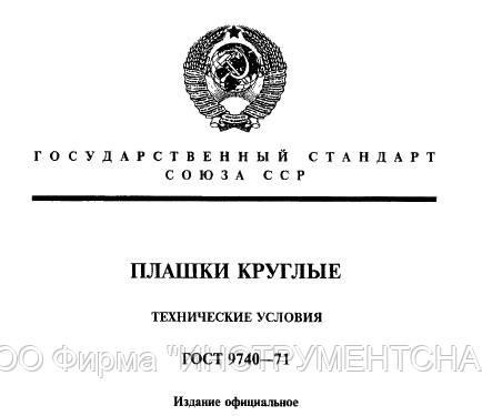 ГОСТ 9740-71, плашки круглые, технические условия