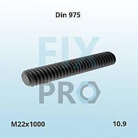Шпилька резьбовая DIN 975 M22x1000 10.9