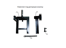 Комплект по переоборудованию мотоблока КИТ набор №5(к-т под роторную косилку, подьемные мех-мы+к-т фрезы, 5 б), фото 3