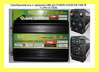 Преобразователь с зарядкой 4350 gm POWER INVERTER 7200 W + UPS 12 V/220!Опт