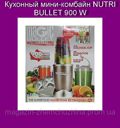Кухонный мини-комбайн NUTRI BULLET 900 W!Опт, фото 2