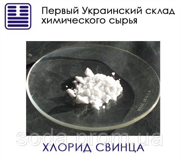 Хлорид свинца