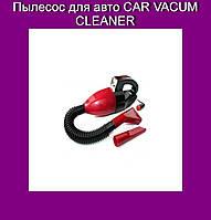 Пылесос для авто CAR VACUM CLEANER!Акция