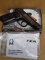 Пистолет под патрон Флобера Пмф-1 2014 г.в. Доработанный! Новый!
