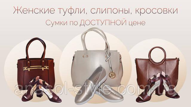 a1c65255 Лучшие предложения женской обуви - в наличии на складе с доставкой в  короткие сроки