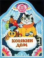 Кошкин дом или интерьер для счастливых любимцев