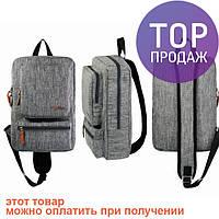 Рюкзак Rodrigo Grey / городской рюкзак
