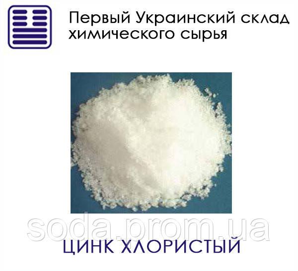 Цинк хлористый