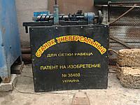 Станок для изготовления сетки Рабица, полуавтомат, б/у
