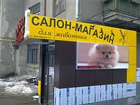 Наружная реклама, оформление фасадов