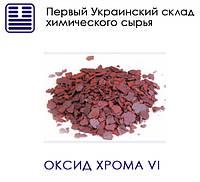 Оксид хрома VI