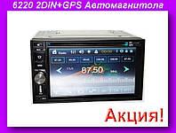 6220 2DIN+GPS Автомагнитола,Магнитола 2DIN,Магнитола в авто!Акция