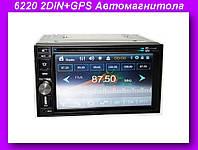 6220 2DIN+GPS Автомагнитола,Магнитола 2DIN,Магнитола в авто!Опт