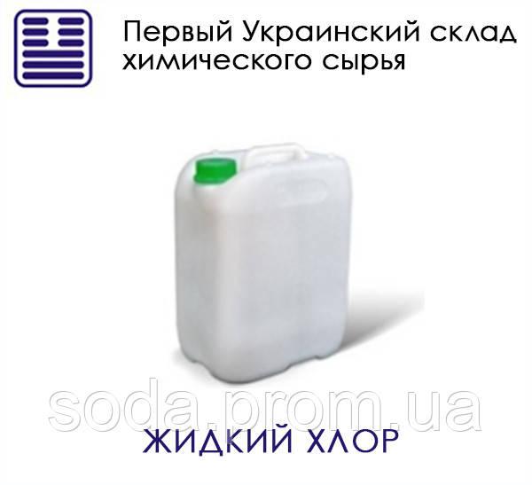 Жидкий хлор