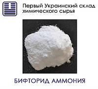 Бифторид аммония, фото 1