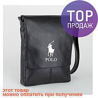 Мужская сумка черная через плечо Поло Polo / Сумка мужская класика, кожанная, эко-кожа