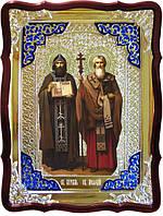 Христианские иконы для храмов -  Святые Кирилл и Мефодий