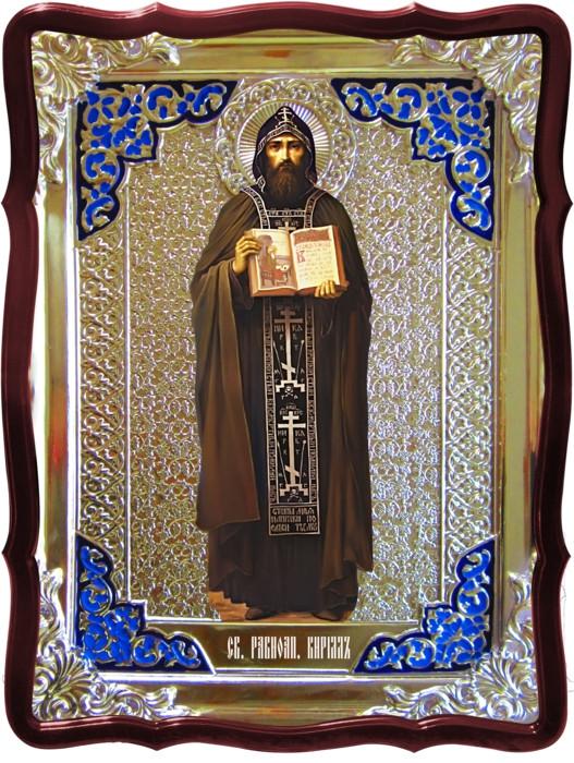 Иконы покровители по имени Святой Кирилл ростовая