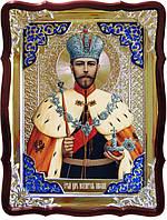 Изображение святых на церковных иконах: Николай II, царь
