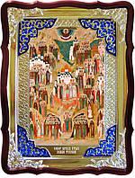 Купить икону для храма:  Собор Святых земли Российской