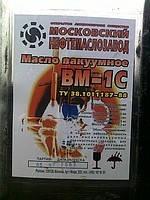 Вакуумные масла: масло ВМ-1с,масло  ВМ-3, масло ВМ-4, масло ВМ-5с, масло ВМ-6