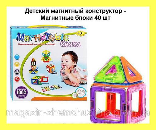 Детский магнитный конструктор - Магнитные блоки 40 шт, фото 2