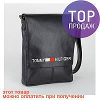 Мужская сумка на плечо Tommy Hilgiger черная, кожаная / Мужская сумка Томми Хилфигер, эко - кожа