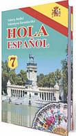 Редько В. Г. ISBN 978-966-11-0659-7 /Іспанська мова, 7 кл., Підручник (7-й рік навч.)